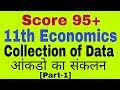 Collection of data Class 11th Economics [Part-1]