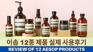 Aesop 이솝 12가지 제품 실제 사용 후기