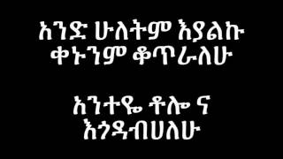 Chachi Tadese - Debdabe ደብዳቤ (Amharic With Lyrics)