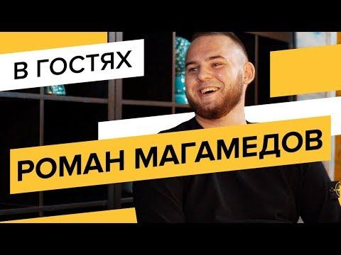 Рома Мага, ч.1: 5000 лидов дейли, долг на 3 000 000 рублей и дисциплина в арбитраже