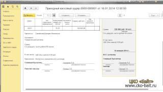 Оформление поступления денежных средств в кассу от учредителя(, 2014-10-20T11:39:14.000Z)