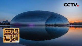 《走遍中国》 20190515 3集系列片《南通铁军》(1) 借梯登楼| CCTV中文国际