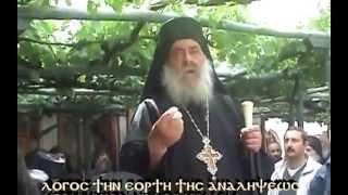 Ι.Μ ΕΣΦΙΓΜΕΝΟΥ ΟΜΙΛΙΑ ΑΝΑΛΗΨΕΩΣ 29-5-14