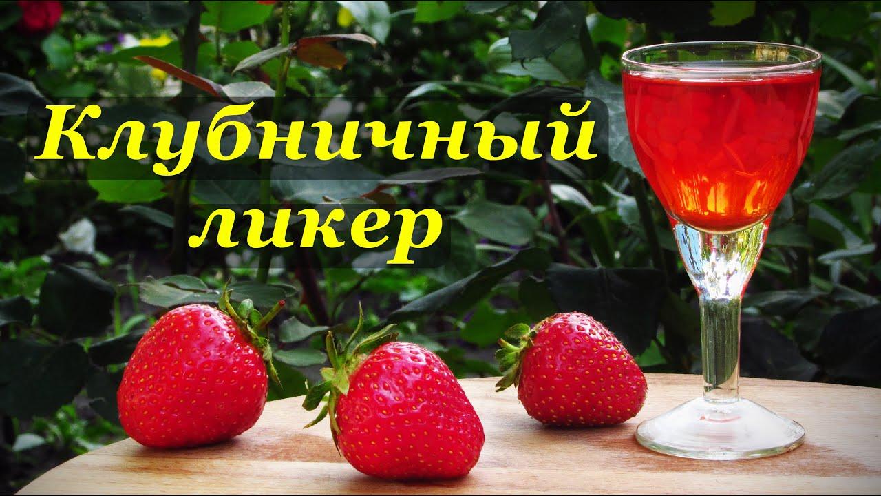 рецепт приготовления клубничной водки в домашних условиях