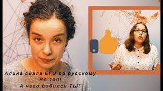 Лайфхаки ЕГЭ по русскому языку. Первая часть