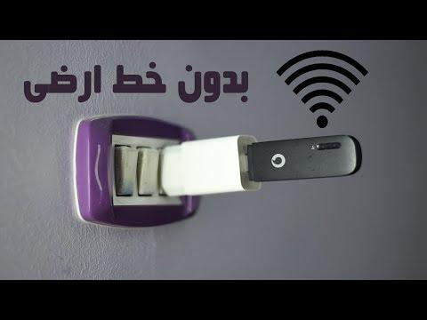 صنع شبكة واي فاي فى منزلك بدون راوتر او خط ارضى