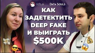 Как задетектить Deepfake и выиграть $500k — Селим Сефербеков