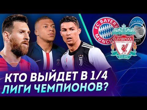 Кто выйдет в 1/4 финала Лиги Чемпионов 2019-20. Разбор всех пар 1/8