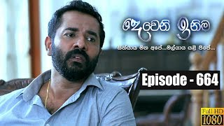 Deweni Inima | Episode 664 23rd August 2019 Thumbnail