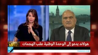 هجمات باريس - مداخلة الأمير الأردني الحسن بن طلال
