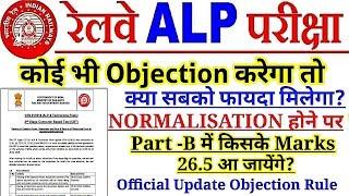 Railway ALP CBT-2 Official Update! Normalisation में किनका Marks 26.5 हो जायेगा? Objection Q/A