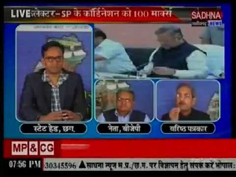 CM Raman singh Collectors Sps' conference-Sandeep Sharma & Babulal Sharma On Sadhna News(RK Gandhi)