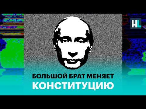 Путин меняет Конституцию: мнения экспертов