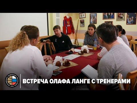 Встреча Олафа Ланге с тренерами