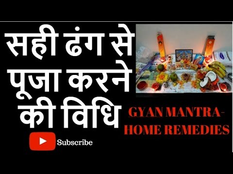 ???? ???? ?? ??? ???? |Sahi Puja Vidhi | How To Do Puja At Home Daily