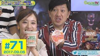 カプコンTV!#71 NEWS!  東京ゲームショウ2017情報ほか
