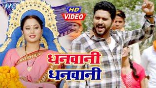 #Chotki Thakurain I #Video- धनवानी धनवानी I #Neelkamal Singh, Rani Chatarji, Yash Mishra 2020 Song