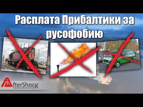 Расплата Прибалтики за русофобию | Молочная река кисельные берега | Aftershock.news