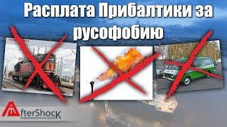 Расплата Прибалтики за русофобию   Молочная река кисельные берега   Aftershock.news