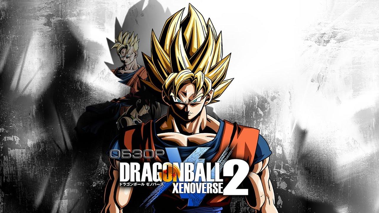 Dragon ball xenoverse рецензия 9982