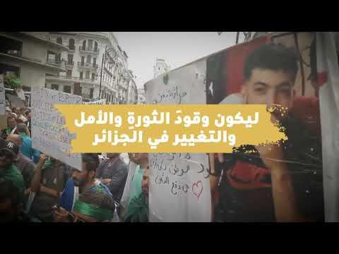 💪🇩🇿الحراك الجزائري ينبض بروح الشباب