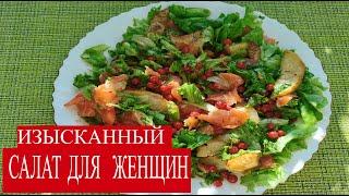 Рецепт праздничного САЛАТА Женщинам посвящается Вкусный воскресник