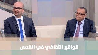د. عاطف أبو سيف وفادي الهمدي -  الواقع الثقافي في القدس