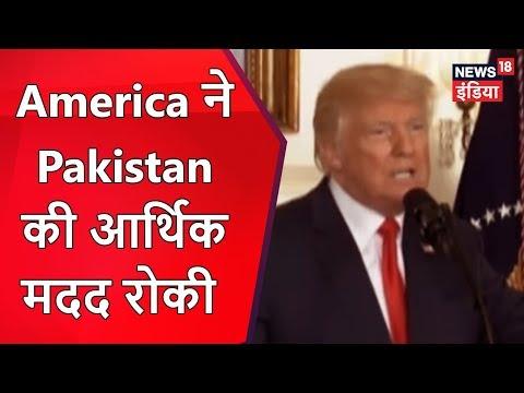 America ने Pakistan की आर्थिक मदद रोकी | Breaking News | News18 India