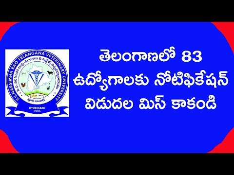 jobs in telangana in telugu 2018 || P.V. NARSIMHA RAO TELANGANA VETERINARY UNIVERSITY
