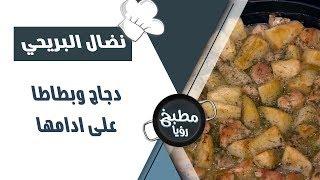 دجاج وبطاطا على ادامها - نضال البريحي