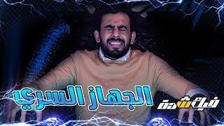 حسن وحسين | #فيك_شدة | الجهاز السري| (الحلقة الثانية )!!