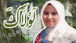 LAWLAKA (Maher Zain) - Cover by Mariyatul Qibthiyyah