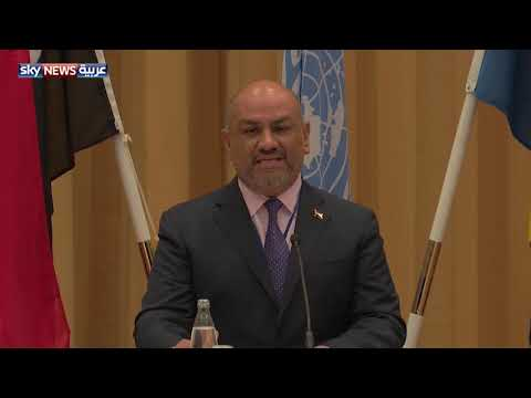 وزير الخارجية اليمني: لأول مرة في تاريخ الانقلاب تقبل المليشيات الانسحاب من الحديدة  - نشر قبل 2 ساعة