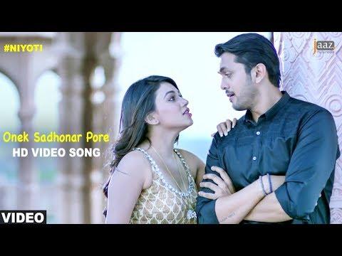 Onek Sadhonar Pore Ami   Arifin Shuvoo   Jolly   Nancy   Imran   Savvy   Niyoti Bengali Movie 2016  