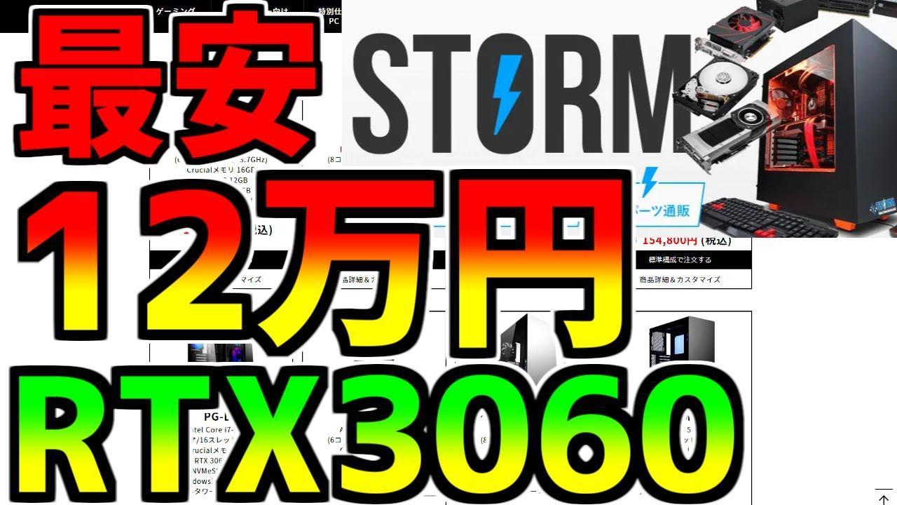 【12万円】STORMコスパ最強!RTX3060搭載ゲーミングPCが安い!おすすめ紹介解説【BTOパソコン】