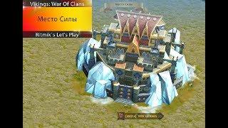 Vikings: War Of Clans - что такое Место Силы или МС?!
