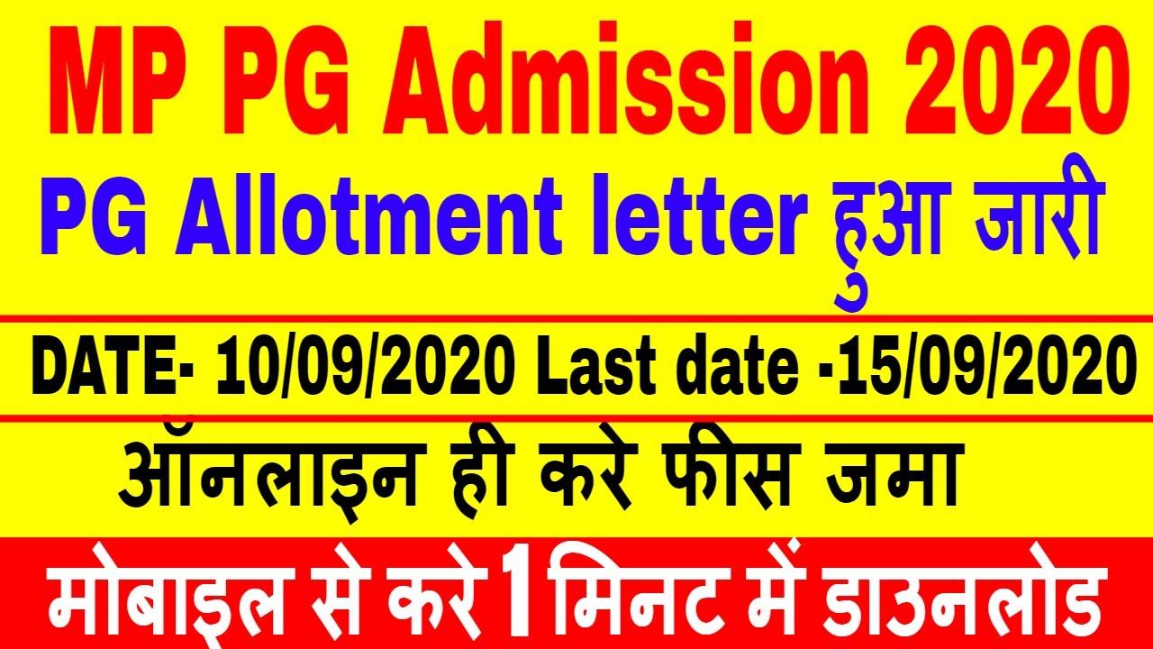How to download Seat Allotment Letter PG Counselling I MP PG M.Sc M.com M.A. Allotment Letter