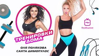 Оля Полякова и Санта Димопулос Тренировки дома