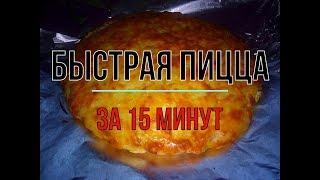 БЫСТРАЯ ПИЦЦА/ ПРОСТОЙ И ЛЕГКИЙ РЕЦЕПТ.