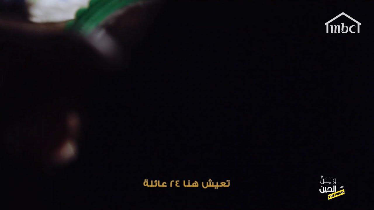 """رسالة مؤثرة من فتيات """"وين الحين"""" الى قبيلة أشوار"""