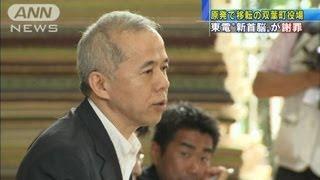東電の「新首脳」が避難住民に謝罪 双葉町役場(12/06/29)