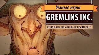 gremlins, Inc. Обзор игры и рецензия