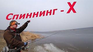 Спиннинг Х вот зачем же так...РЫБЕ КЛЕВАТЬ, рыбалка в марте 2021