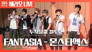 Baixar [컬투쇼] FANTASIA - 몬스타엑스(MONSTA X) LIVE