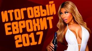 ИТОГОВЫЙ ЕВРОХИТ ТОП 40 ЗА 2017 ГОД!   ЛУЧШИЕ ПЕСНИ 2017   ЕВРОПА ПЛЮС