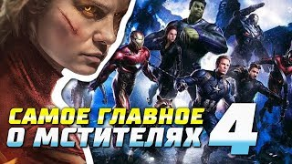 Мстители 4 - факты, слухи, теории   Слитый сюжет   Трейлер   Avengers 4   Капитан Марвел   Разбор