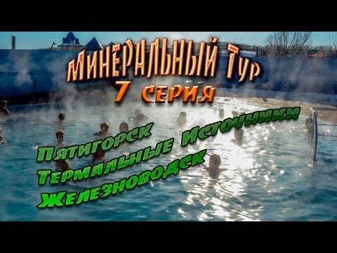 SWS. Минеральный тур. Часть 7: Пятигорск / Термальные источники / Железноводск