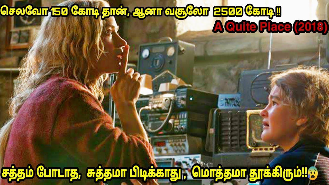 செலவோ 150 கோடி ஆனா வசூலோ 2500 கோடிlசத்தம் போட்டா சங்குதான்  A Quite Place(2018)   Explained in Tamil