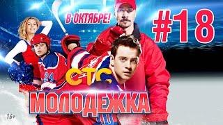 Молодежка   Сезон 1   Серия 18
