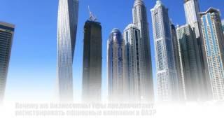 Зарегистрировать компанию в ОАЭ онлайн из Уфы(, 2016-02-11T12:31:26.000Z)